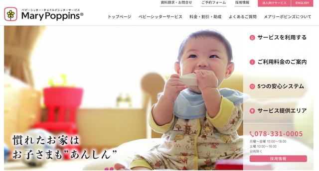 大阪でベビーシッターを簡単に呼べるサービス5選!料金や選び方も解説
