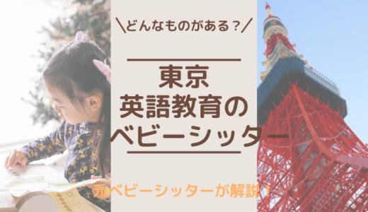 英語を教えてくれる東京のベビーシッターサービス5選【元ベビーシッターが紹介】