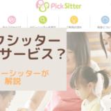 picksitter