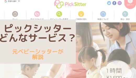 PickSitter(ピックシッター)はどんなベビーシッターサービス?評判や口コミ、料金も