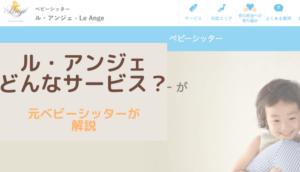 Le・Ange