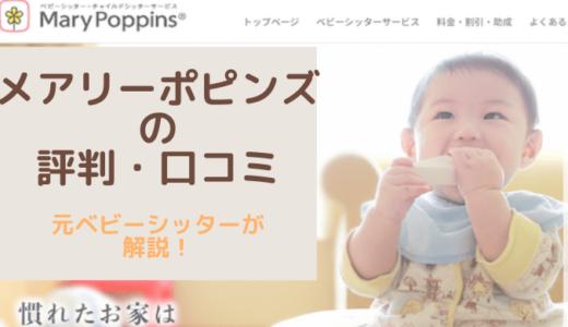 MaryPoppins(メアリーポピンズ)はどんなベビーシッターサービス?評判や口コミ、料金も
