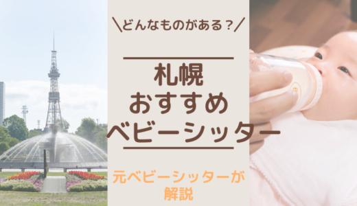 札幌でおすすめのベビーシッターサービス7選!料金,利用までの流れも解説