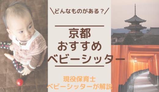 京都でおすすめのベビーシッターサービス5選!料金,利用までの流れも解説