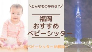 fukuoka-babysitter