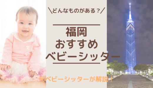 福岡でおすすめのベビーシッターサービス7選!料金,使い方も解説