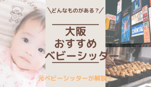 大阪でベビーシッターを簡単に呼べるサービス6選|料金や選び方も解説