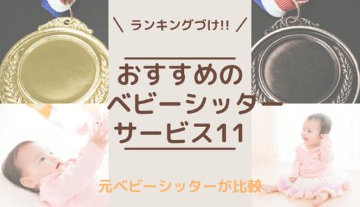 ベビーシッターサービスのおすすめ人気ランキング11選【元ベビーシッターが比較】