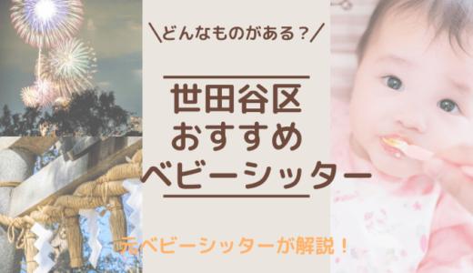 世田谷区でおすすめのベビーシッターサービス5選!料金,使い方も解説