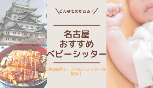 名古屋でおすすめのベビーシッターサービス5選!料金,使い方も解説