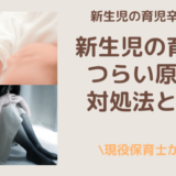 shinseiji-ikuji-tsurai