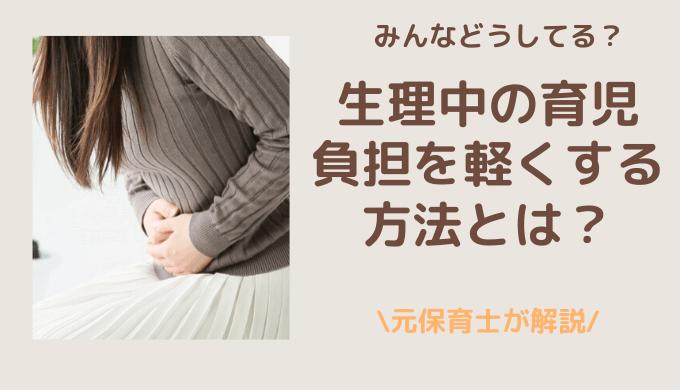 seirityu-ikuji