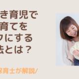 tenuki-ikuji