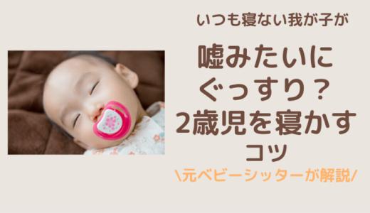 寝ない2歳児もぐっすり?子育て中の寝かしつけのコツを元保育士が紹介!