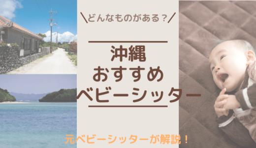 沖縄でおすすめのベビーシッターサービス5選!料金,利用までの流れも解説