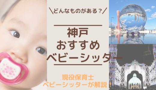 神戸でおすすめのベビーシッターサービス5選!料金,利用までの流れも解説