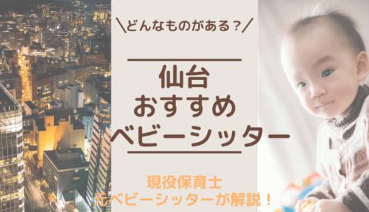 仙台でおすすめのベビーシッターサービス5選!料金,利用までの流れも解説