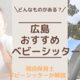 hiroshima-babysitter