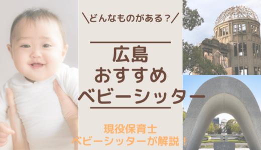 広島でおすすめのベビーシッターサービス5選!料金,利用までの流れも解説