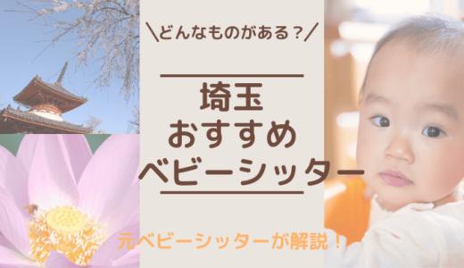 埼玉でおすすめのベビーシッターサービス7選!料金,利用までの流れも解説