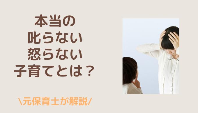 shikaranai-okoranai-kosodate
