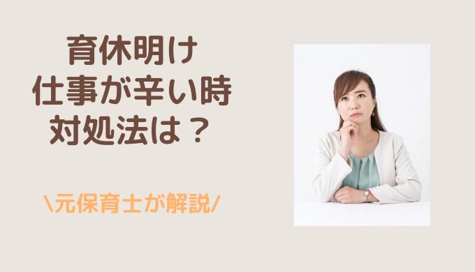 ikukyuake-shigoto-tsurai