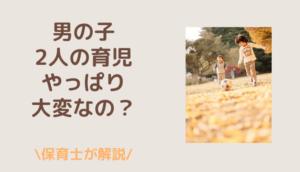 otokonoko-futari-ikuji