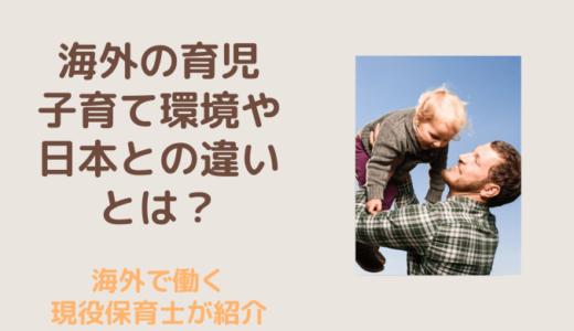 海外の育児をヨーロッパ圏で働く現役保育士が解説!日本との違いも