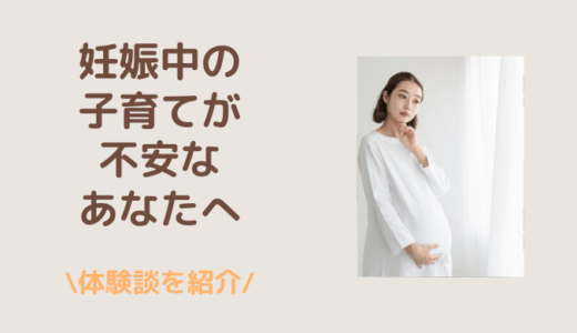 妊娠中の子育てが不安なあなたに読んでほしい。私の2人目妊娠体験談