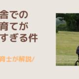 inaka-kosodate-tsurai