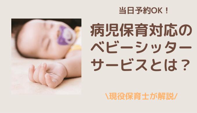 病児保育対応のベビーシッター