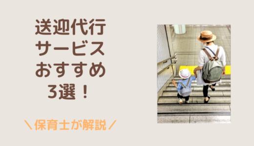 送迎代行サービスおすすめ3選!【現役保育士が解説】
